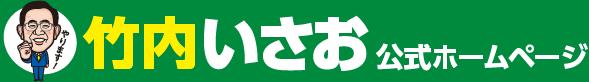 竹内いさお(竹内功)後援会 ホームページ