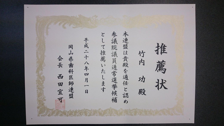 岡山県歯科医師連盟 会長 西田 宜可様