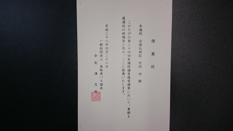 一般社団法人 鳥取県バス協会 会長 澤 志郎様