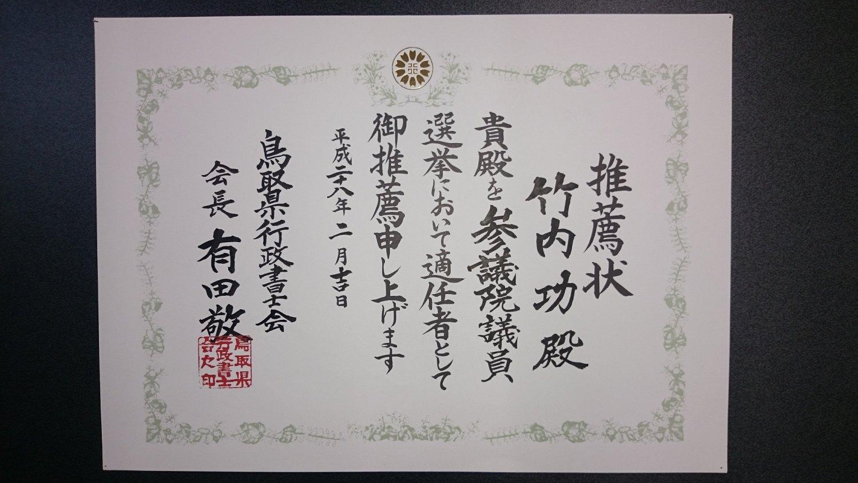 鳥取県行政書士会 会長 有田 敬様