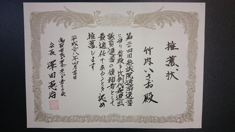 鳥取市民の 安全・安心を考える会 会長 澤田 憲治様