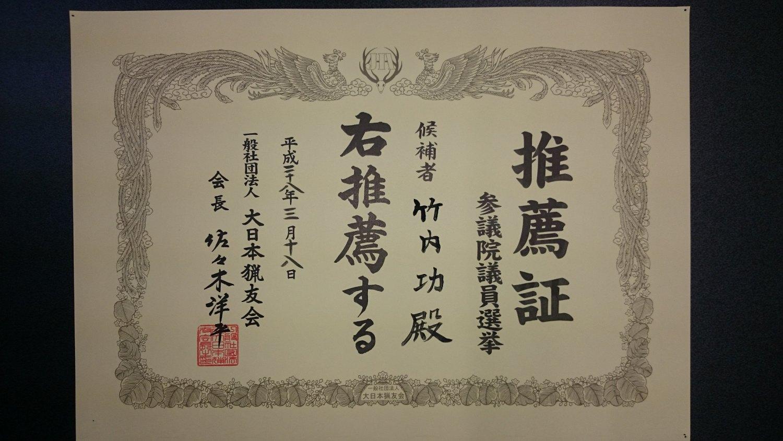 一般社団法人 大日本猟友会 会長 佐々木 洋平様