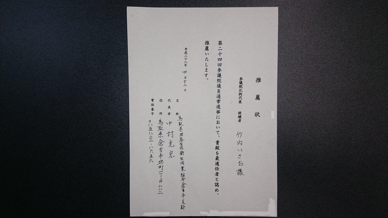 鳥取県理容生活衛生同業組合 倉吉支部 代表 中村 光宏様