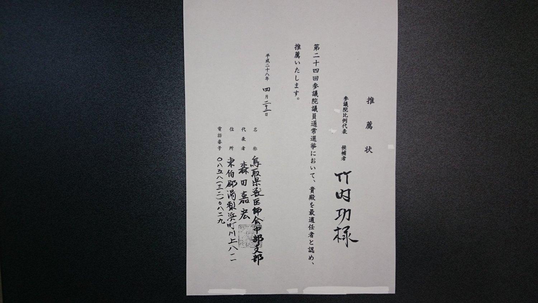 鳥取県獣医師会中部支部 代表 森田 嘉宏様