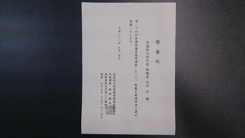 鳥取県中部清掃事業協同組合 代表理事 福寄 敏幸様