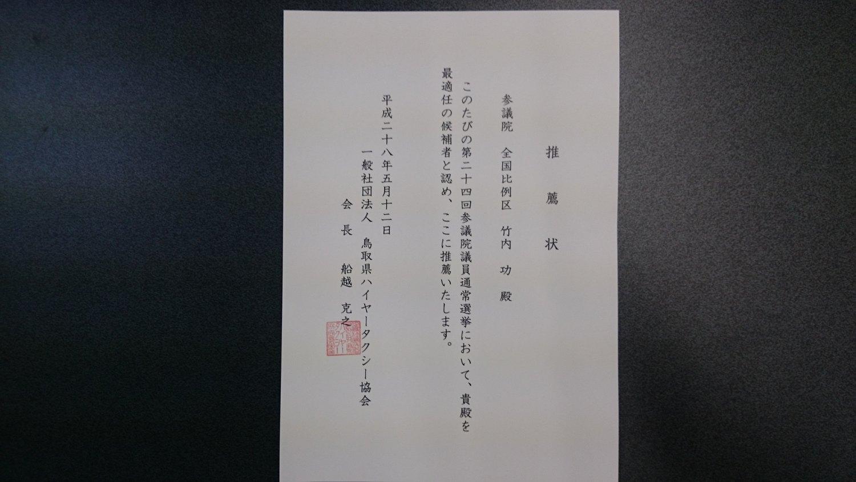 鳥取県ハイヤータクシー協会 会長 船越 克之様