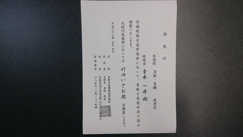 鳥取県造園建設業協会 支部長 長住 武美様