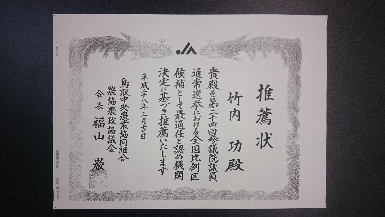 鳥取中央農業協同組合 農業農政協議会 会長 福山 巌様