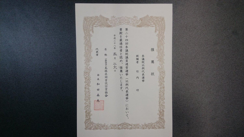 一般社団法人  島根県測量設計業協会 会長 和田 晶夫様