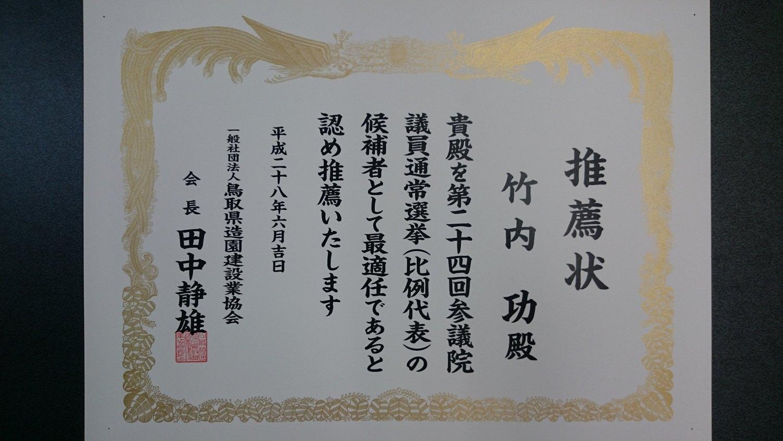 一般社団法人  鳥取県造園建設業協会 会長 田中 静雄様