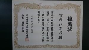 日本建設職人社会振興連盟 会長 國松 孝次様