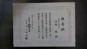 鳥取県石油政治連盟 会長 井上 賢明様