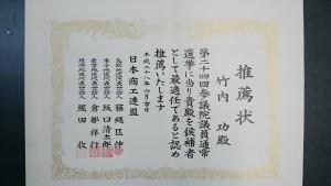 日本商工連盟 米子地区代表世話人 坂口 清太郎様