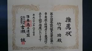 日本商工連盟 松江地区代表世話人 古瀬 誠様
