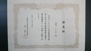 島根県社会保険労務士政治連盟 会長 佐藤 良一様