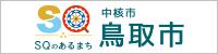 鳥取市公式ウェブサイト