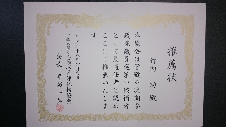 一般社団法人 鳥取県浄化槽協会 会長 早瀬 一美様