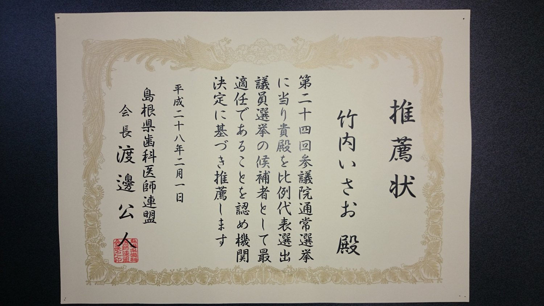 島根県歯科医師連盟 会長 渡邊 公人様