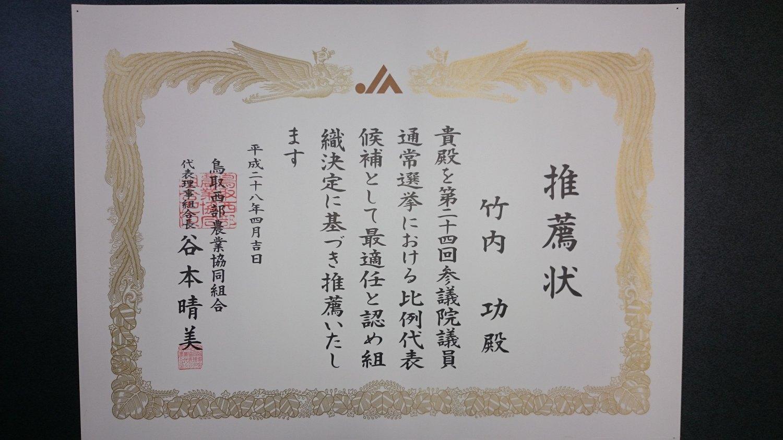 鳥取西部農業協同組合 代表理事組合長 谷本 晴美様