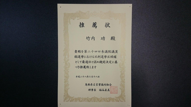 鳥取県左官業協同組合 理事長 福谷 直美様