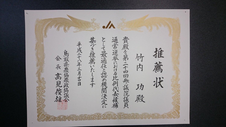 鳥取県農協農政協議会 会長 高見 俊雄様