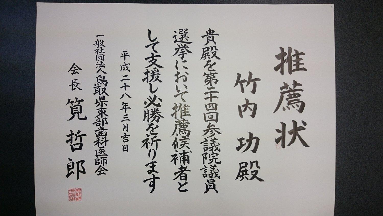 一般社団法人 鳥取県東部歯科医師会 会長 筧 哲郎様