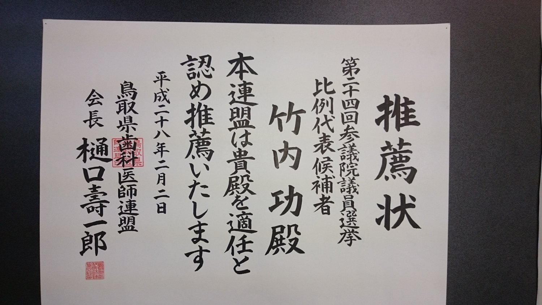 鳥取県歯科医師連盟 会長 樋口 壽一郎様