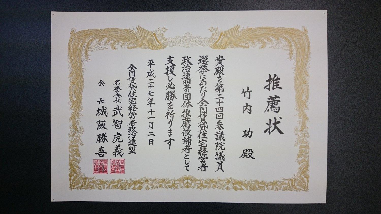 全国賃貸住宅経営者政治連盟 名誉会長  会長 武智 虎義様 城阪 勝喜様