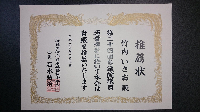 一般社団法人 日本建築板金協会  会長 石本 惣治様