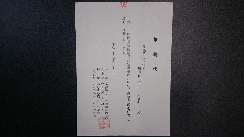 鳥取県トラック運輸政治連盟 会長 川上 和人様