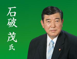 衆議院議員  自民党鳥取県連会長  地方創生担当大臣(当時)