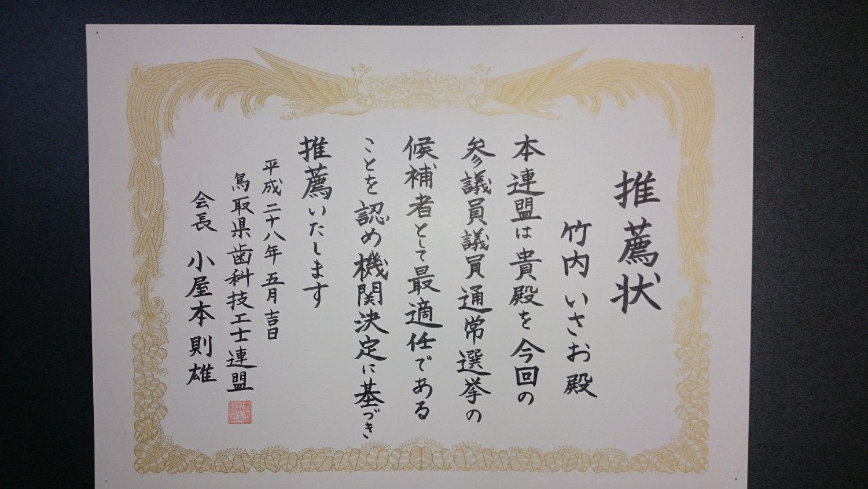鳥取県歯科技工士連盟 会長 小屋本 則雄様