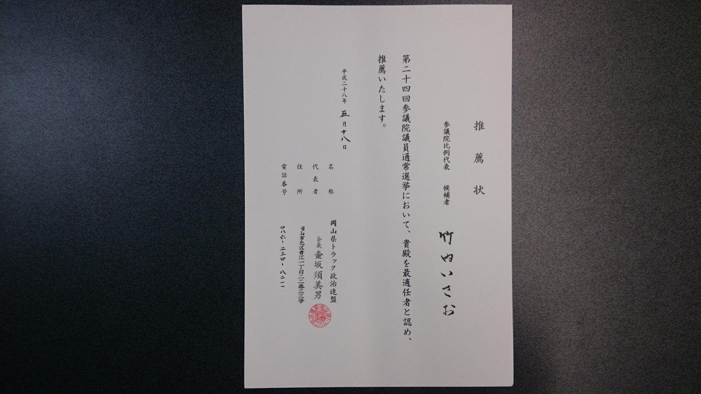 岡山県トラック政治連盟 会長 壷坂 須美男様