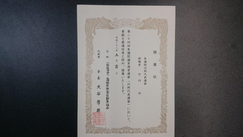 一般社団法人  島根県旅客自動車協会 会長 大谷 厚郎様