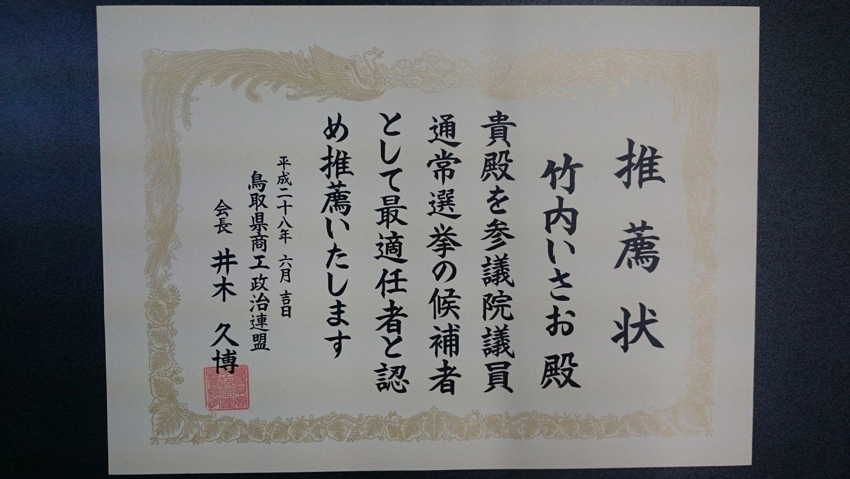 鳥取県商工政治連盟 会長 井木 久博様