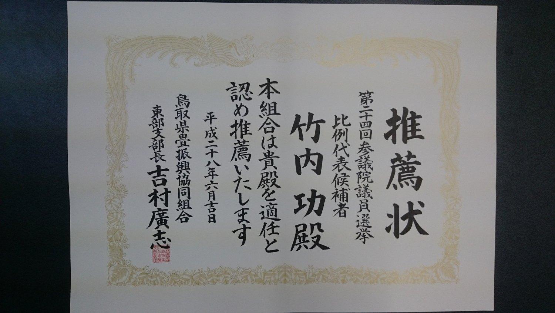 鳥取県畳振興協同組合 東部支部長 吉村 廣志様