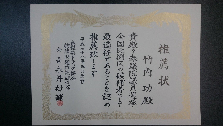 島根県トラック協会 物流問題政策研究会 会長 永井 好輔様