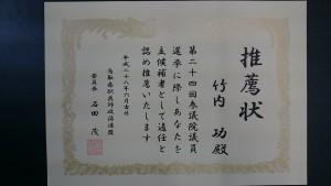 鳥取県獣医師政治連盟 委員長 石田 茂様