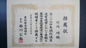農政推進協議会 会長 西川 公也様
