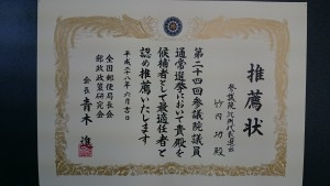 全国郵便局長会 郵政政策研究会 会長 青木 進様