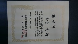鳥取県自動車整備政治連盟 会長 吹野 正和様